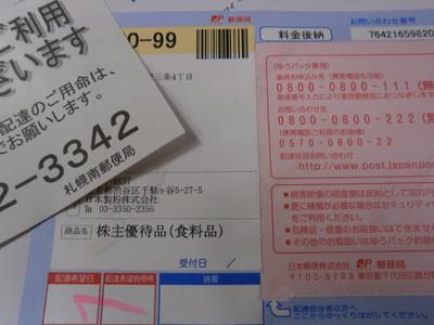 P7060053